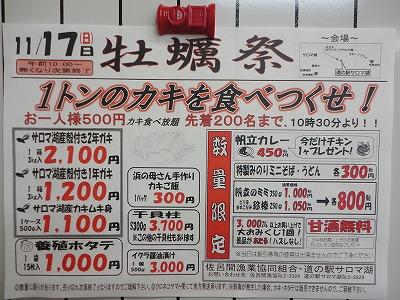 牡蠣祭り25